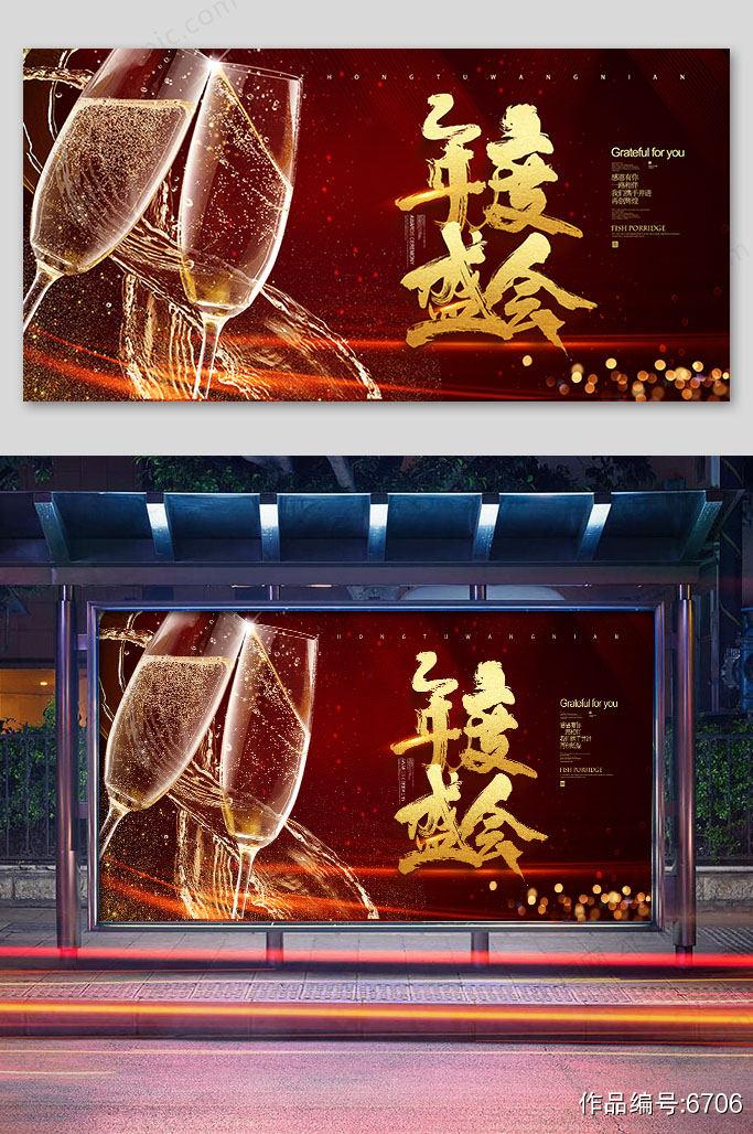 创意红色大气高端酒会年度盛典背景展板素材