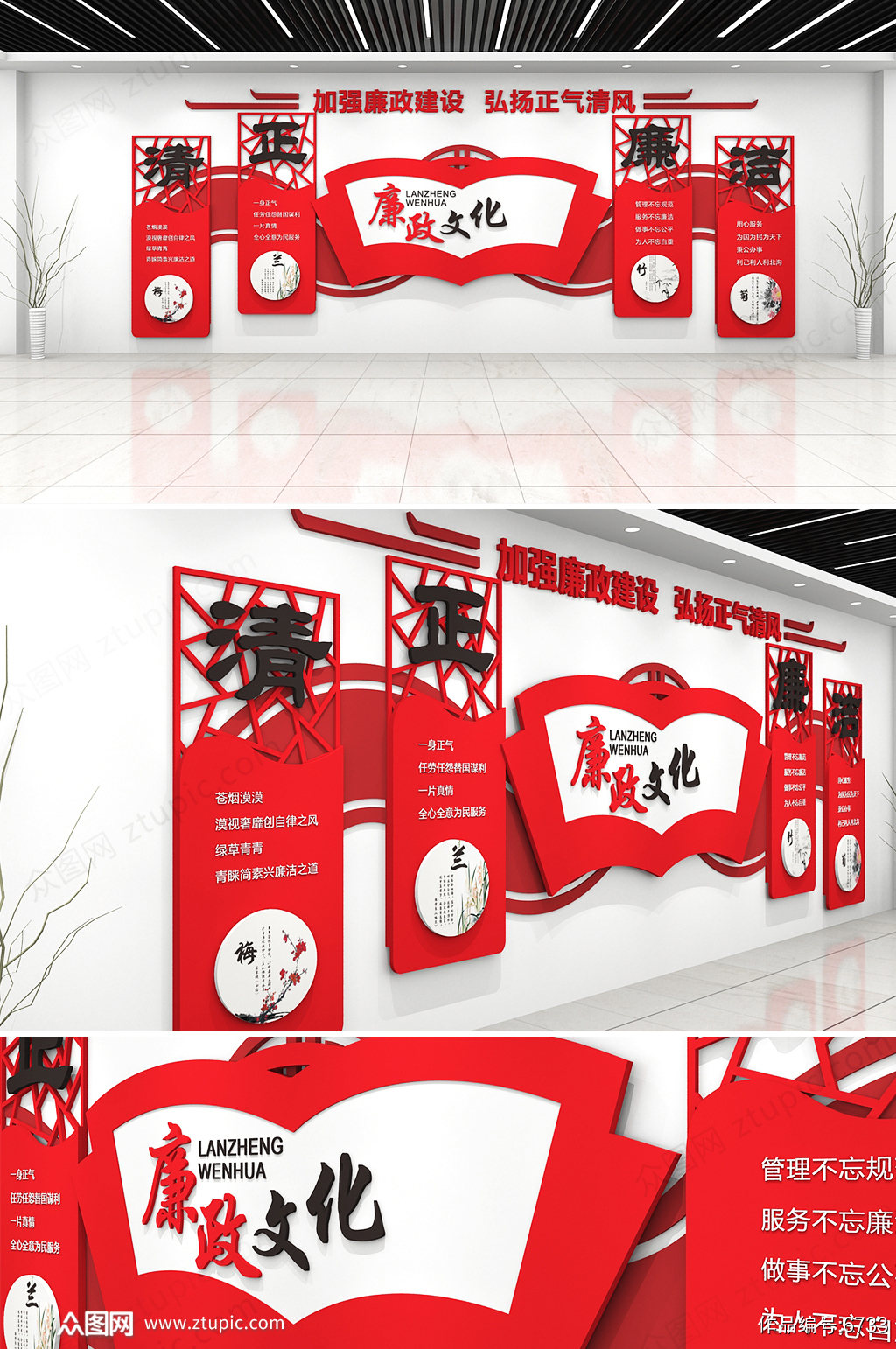 原创大气中国风古典党建文化墙廉政文化墙设计素材