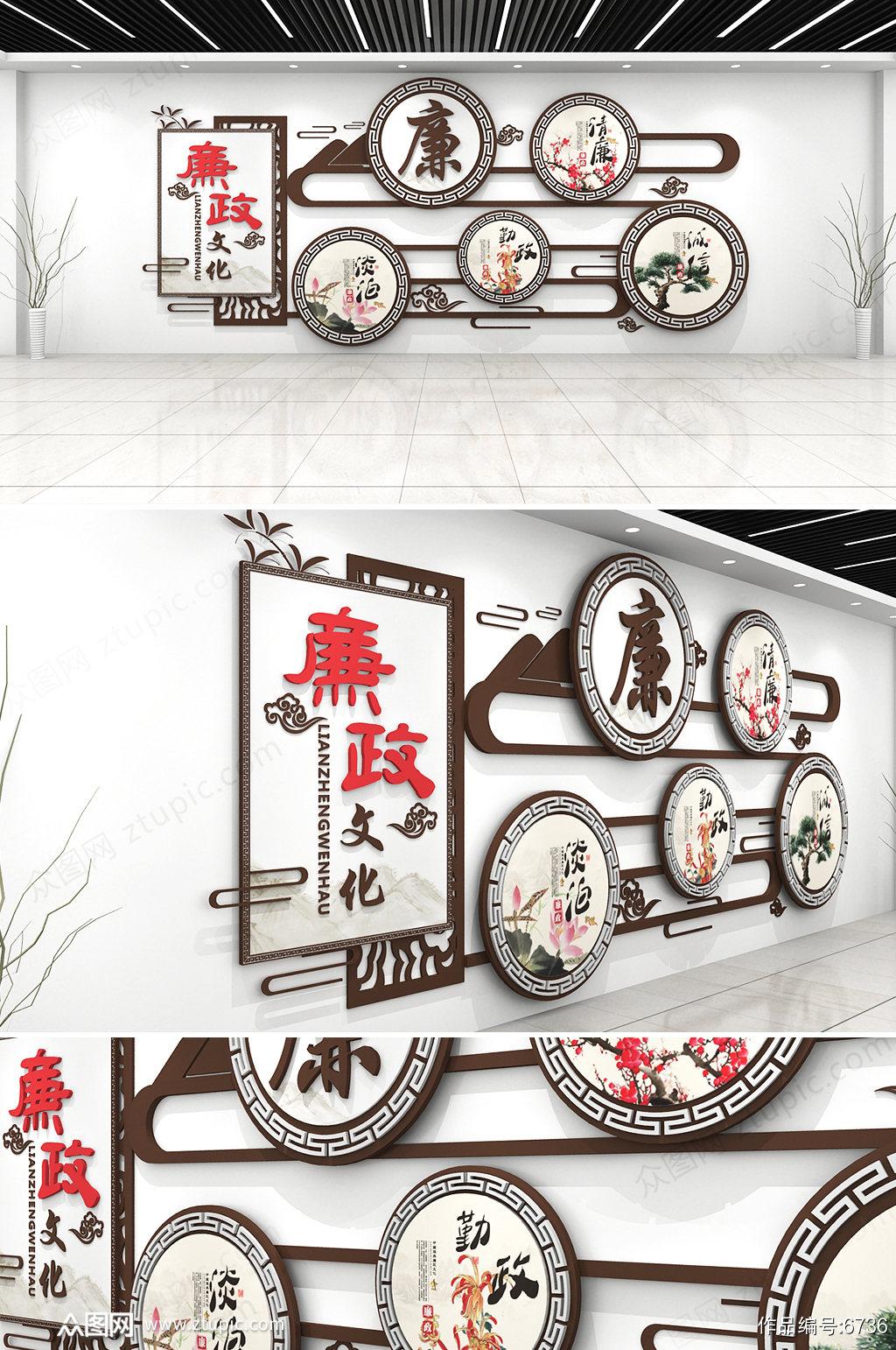 十九大党风廉政建设文化墙图片古典中国风素材