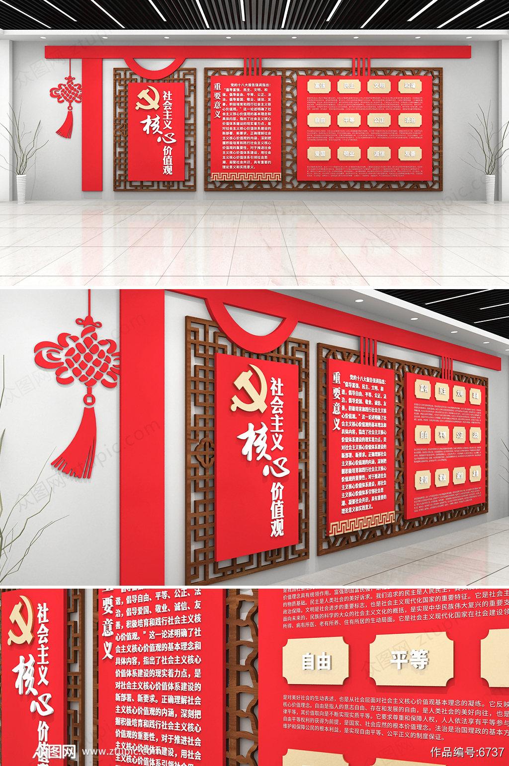 原创中式社会主义核心价值观文化墙素材