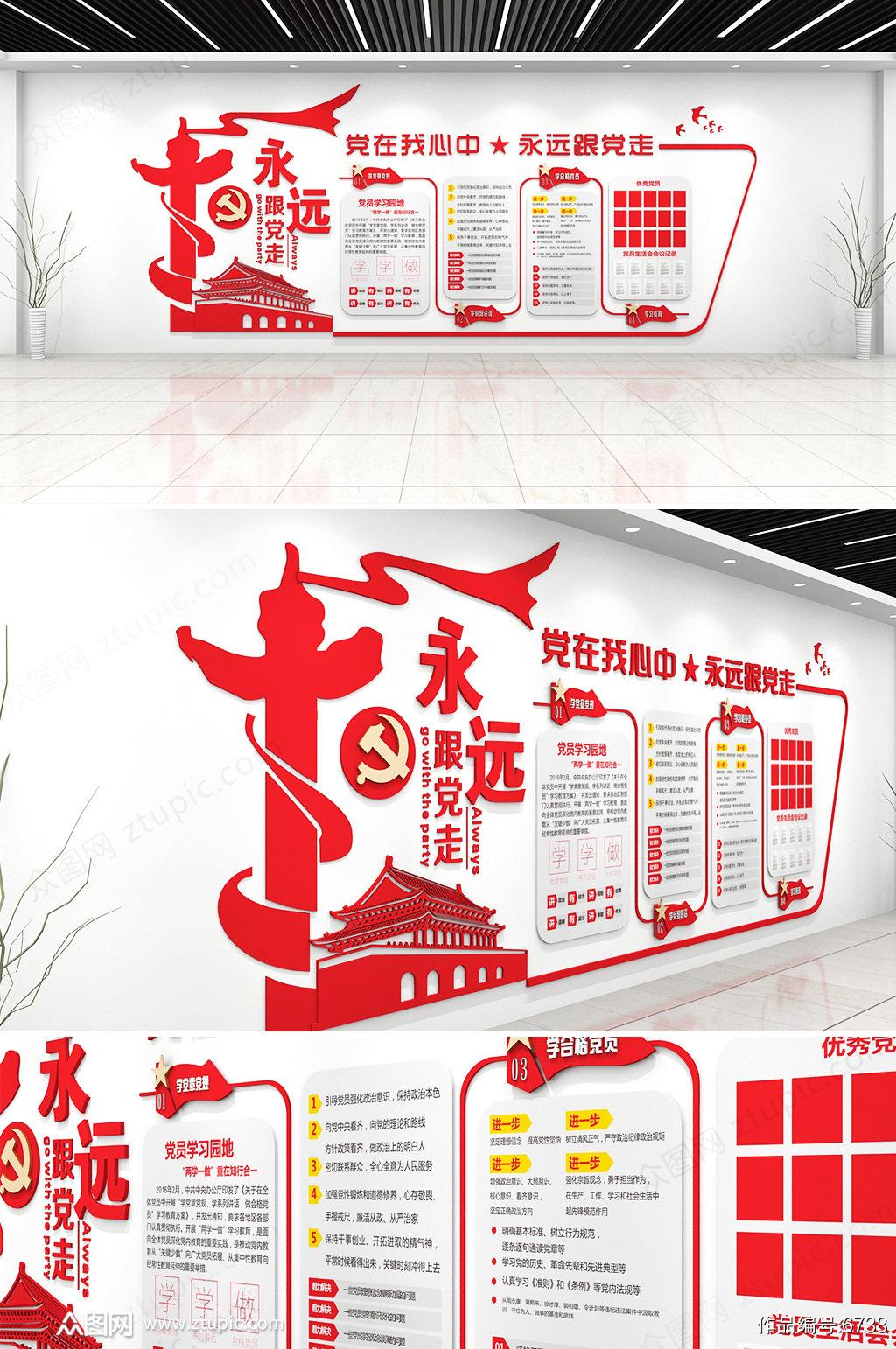入党誓词党建文化墙党员活动室文化墙设计素材