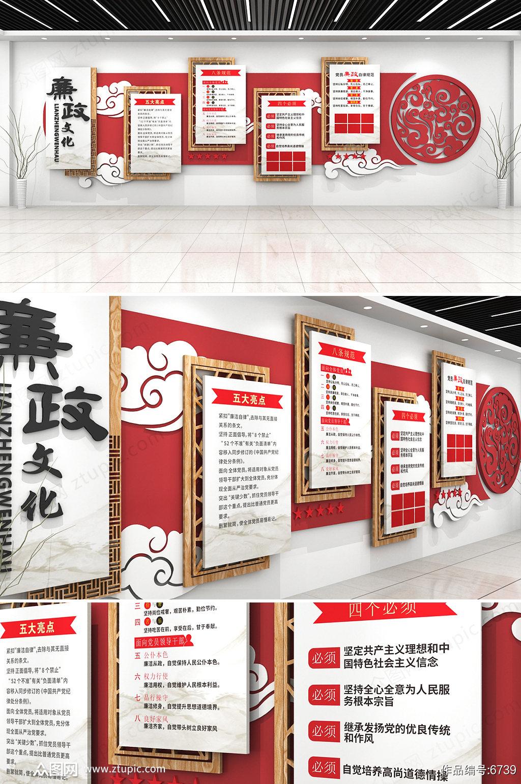 中式古典党风廉政文化墙党建展厅文化墙素材