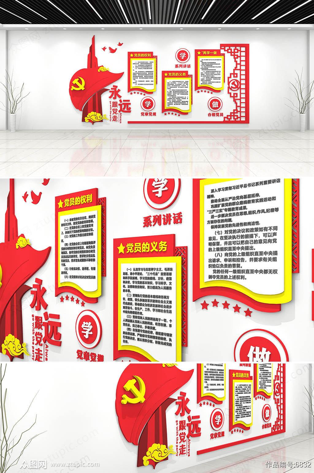 党员权利和义务文化墙设计素材