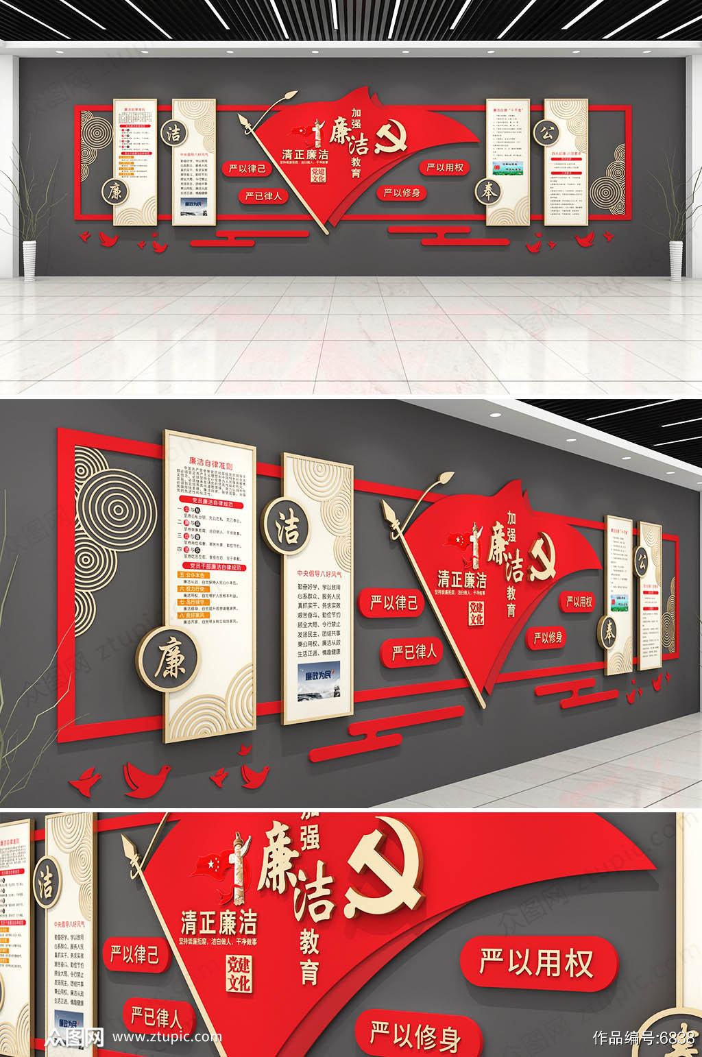 原创反腐建设廉政文化墙设计模板图片素材