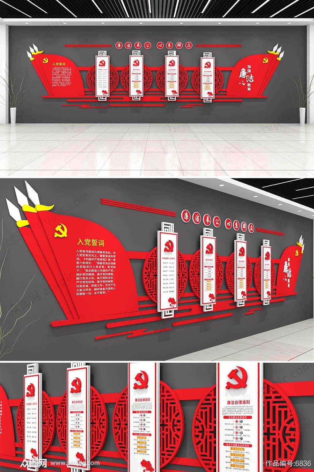 原创反腐建设廉政文化墙设计模板图素材