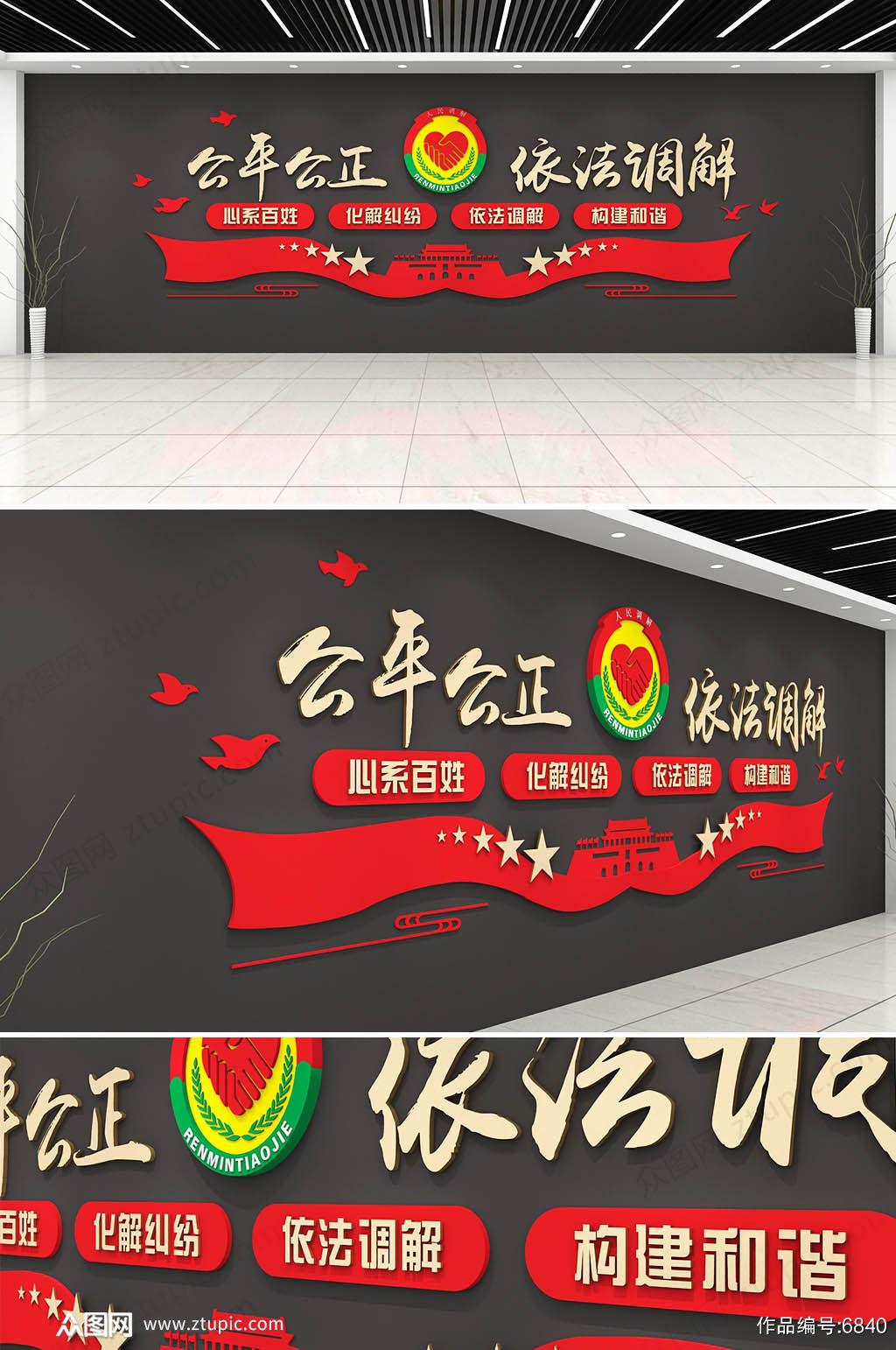 社区人民调解室矛调中心文化墙素材