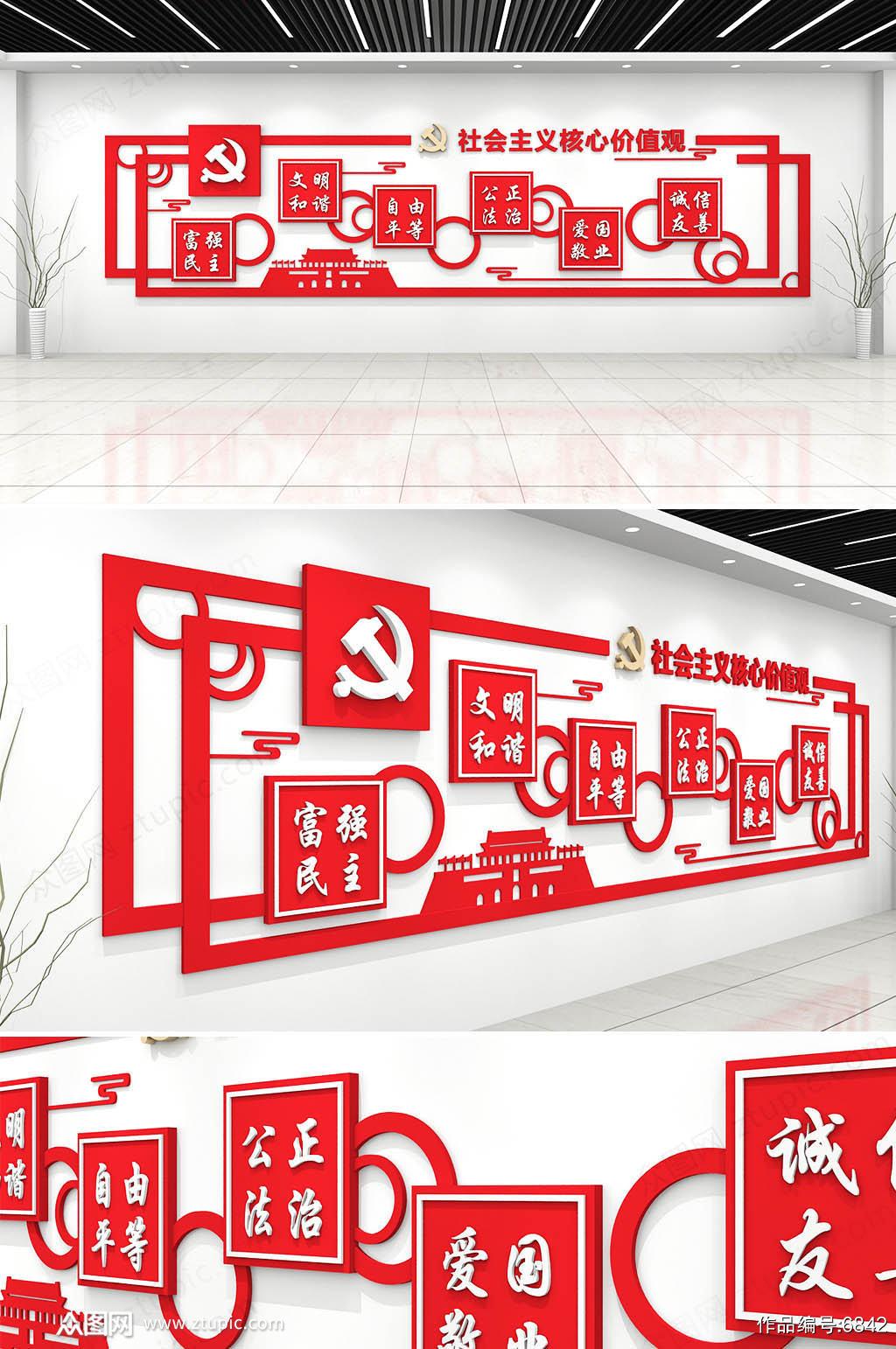 原创社会主义核心价值观文化党建文化墙设计素材
