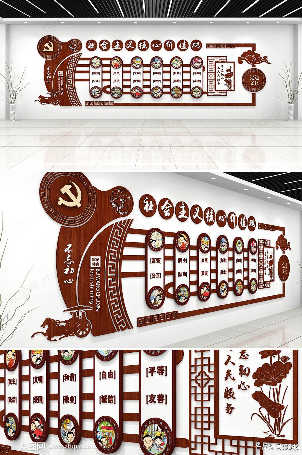 中式社会主义核心价值观文化墙中式党建模型素材