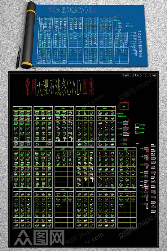 全套大理石线条CAD素材-众图网