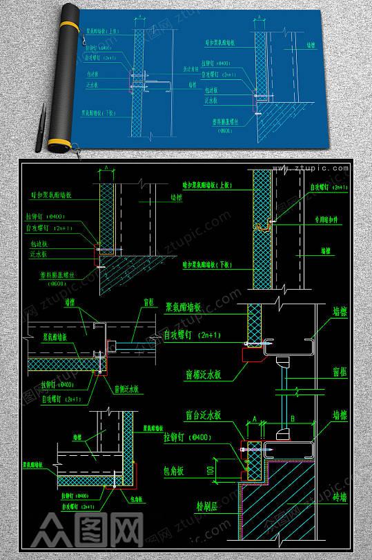 2019聚氨酯墙板CAD大样-众图网