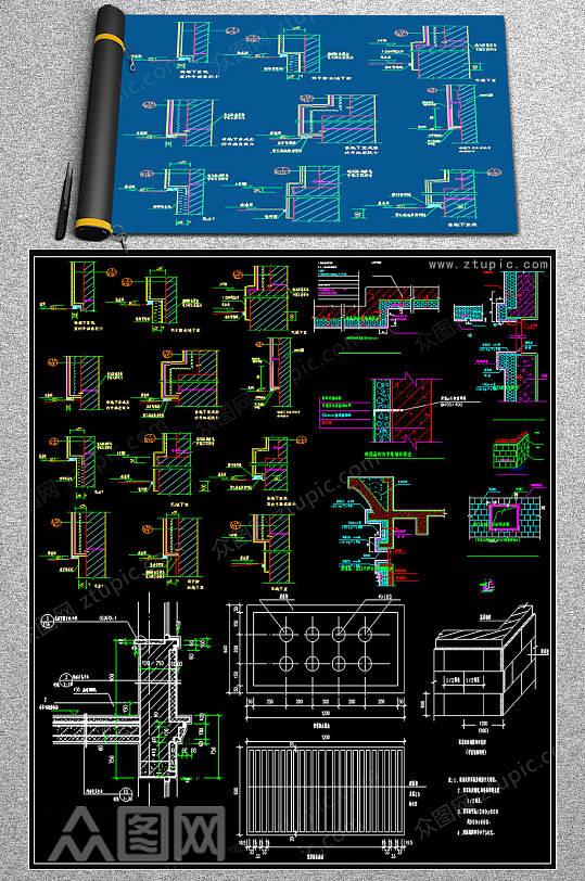超齐全外保温勒角CAD素材-众图网