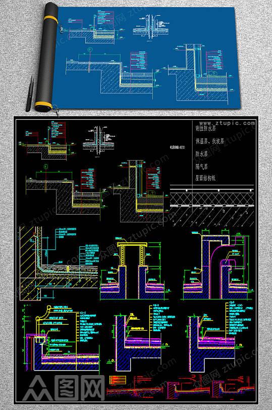 原创屋面防水CAD图集-众图网