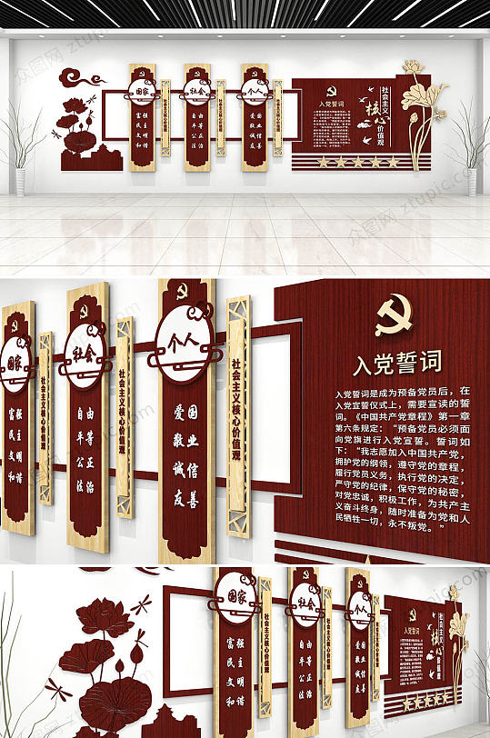 原创中式社会主义核心价值观文化墙-众图网
