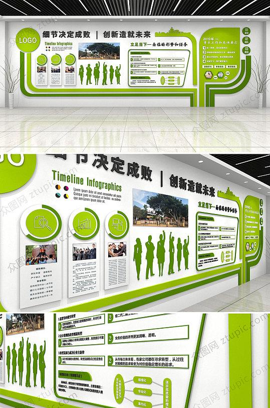绿色简约企业文化墙设计-众图网