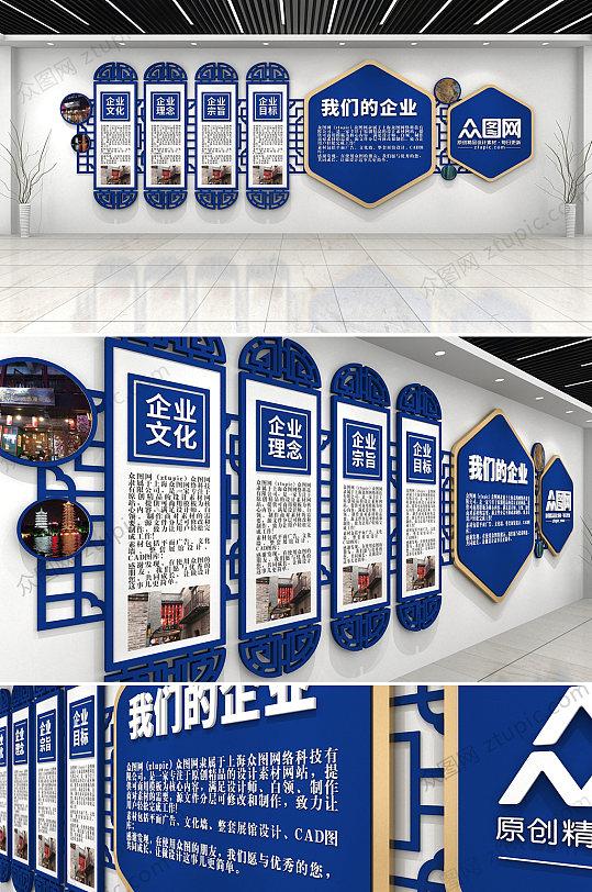 蓝色企业文化墙-众图网