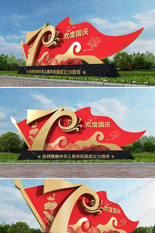 欢度国庆70周年户外美陈景观布置设计-众图网