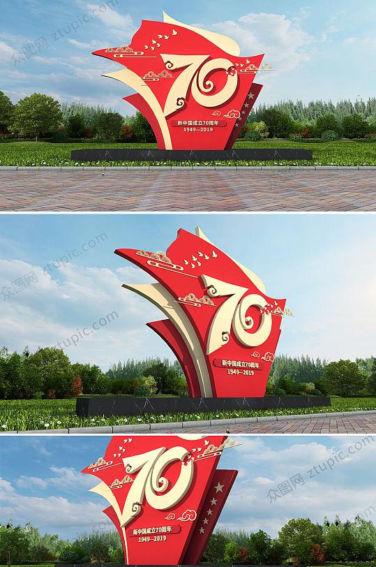国庆节70周年广场景观小品设计-众图网