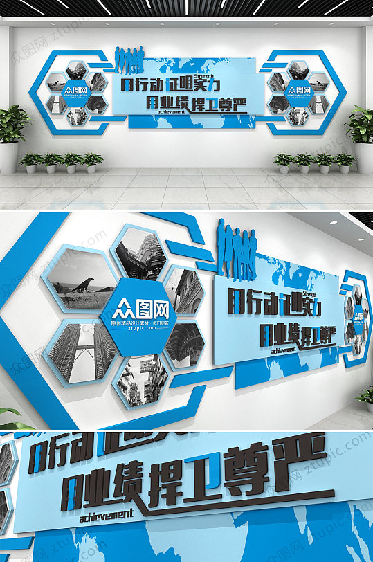 蓝色简约大气展厅企业文化墙-众图网