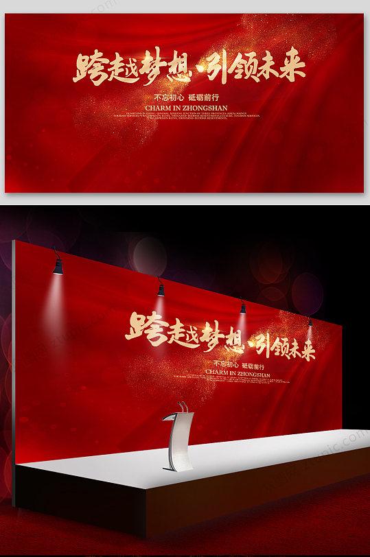 红色大气企业年会舞台背景设计-众图网