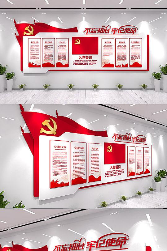 党建文化墙入党誓词-众图网