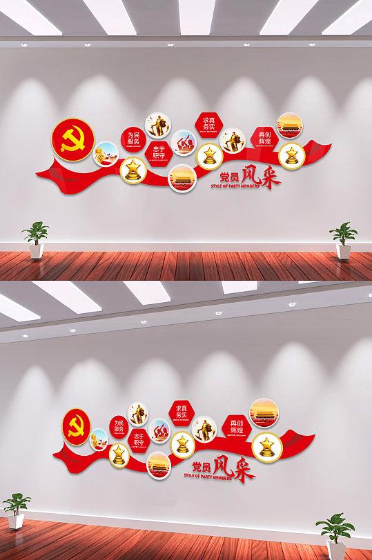红色党建党员风采领导关怀照片墙-众图网