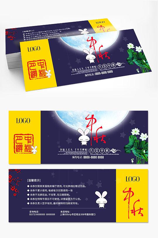 中秋节礼金券优惠券-众图网