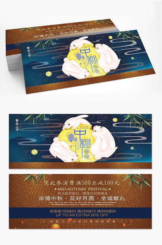中秋节月饼代金券卡券礼券-众图网