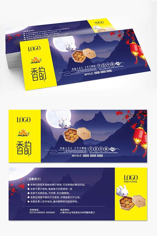 中秋节优惠券代金券素材月饼礼券-众图网