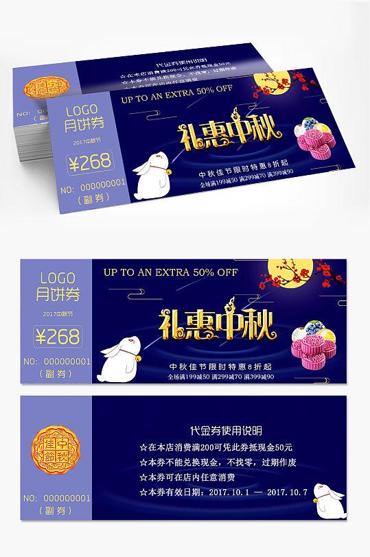 中秋节代金券优惠券设计月饼礼券-众图网