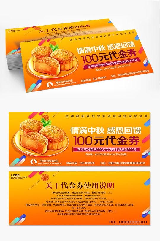 100元中秋节优惠券月饼礼券-众图网