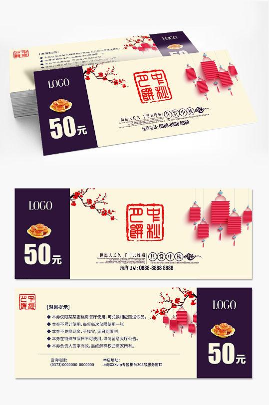 中秋节月饼券设计-众图网