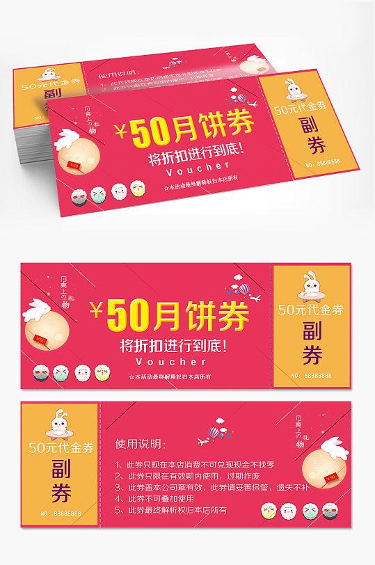 中秋节月饼券代金券礼券-众图网