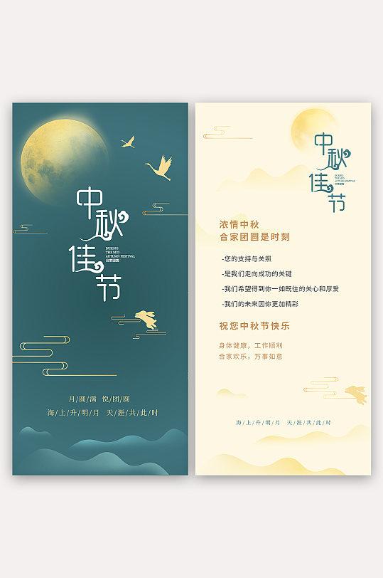 中秋佳节贺卡祝福卡片设计
