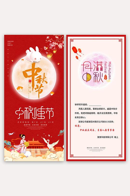 红色圆月大气中秋祝福贺卡设计