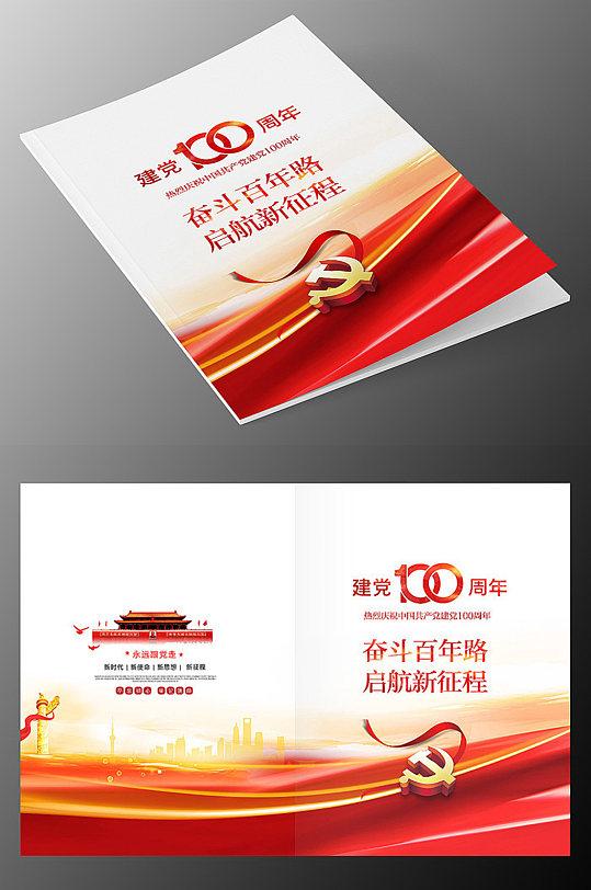 党建建党100周年封面画册 党史学习画册