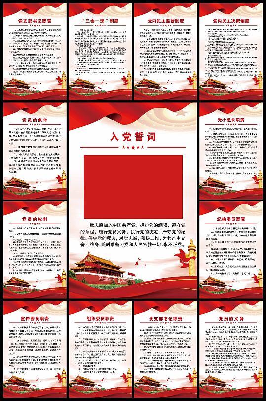 党建党员制度入党誓词三会一课海报-众图网