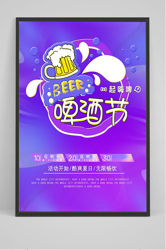 渐变啤酒节促销海报-众图网