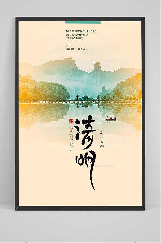 传统节日清明海报-众图网