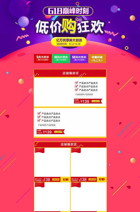 粉色618淘宝天猫电商-众图网