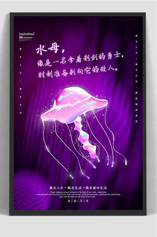唯美炫彩梦幻荧光励志海报-众图网