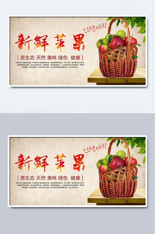 新鲜水果店苹果促销海报-众图网