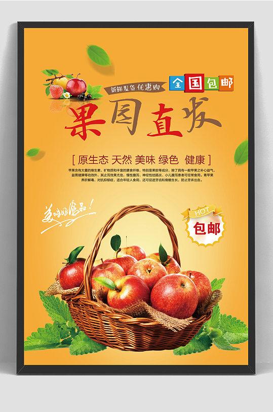 新鲜果园直发促销海报-众图网
