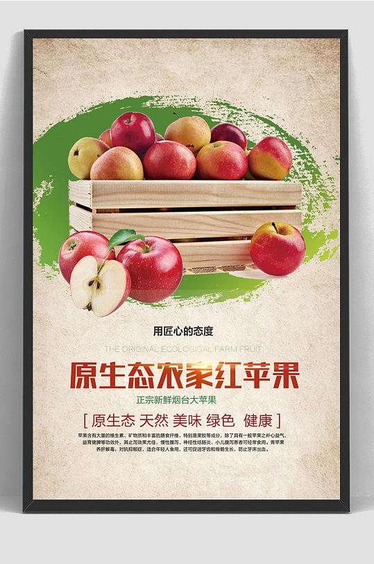 水果店苹果促销海报-众图网