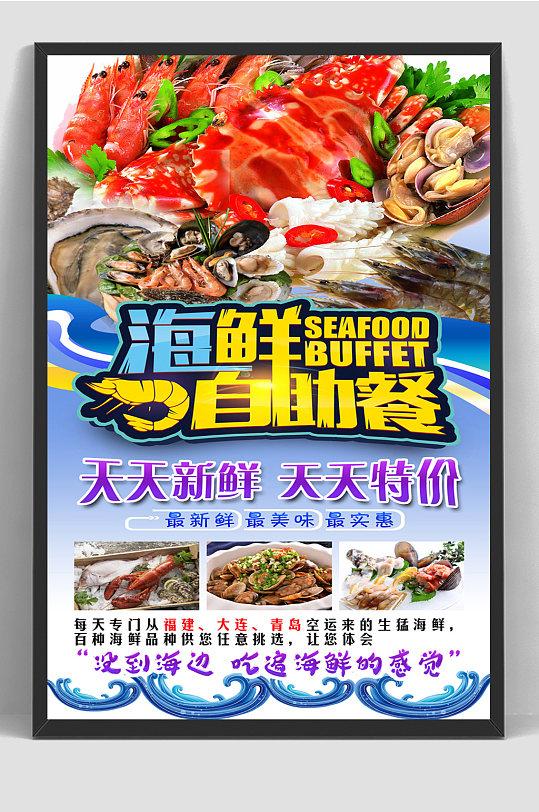 海鲜自助餐特价促销海报-众图网