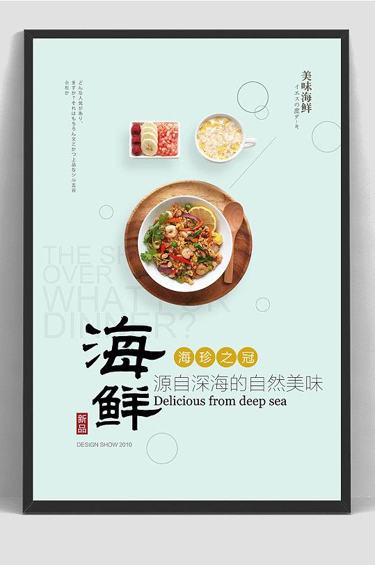 海鲜自助餐自然促销海报-众图网