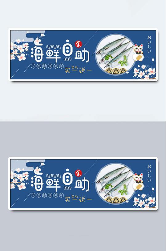 海鲜自助餐梅花促销海报-众图网