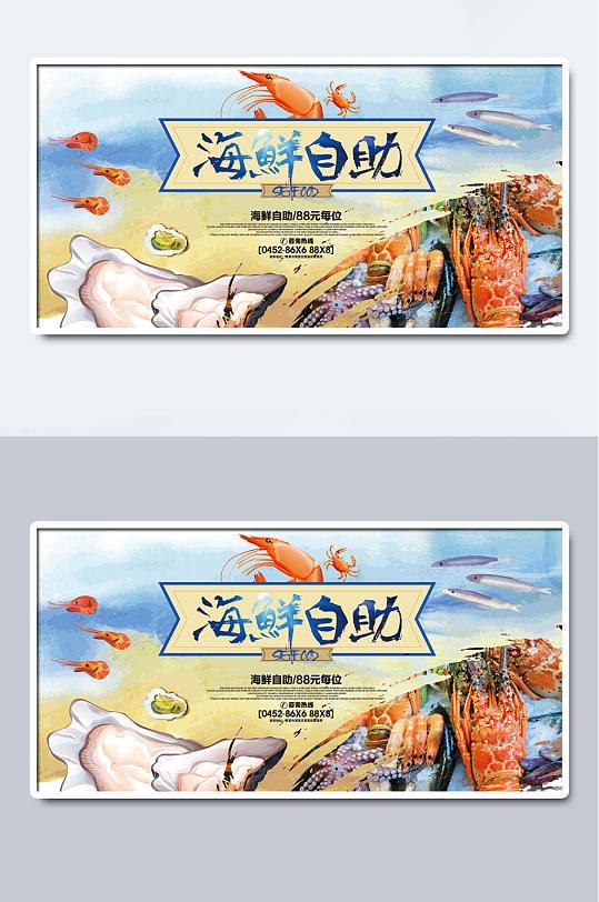 海鲜龙虾饭店促销海报-众图网