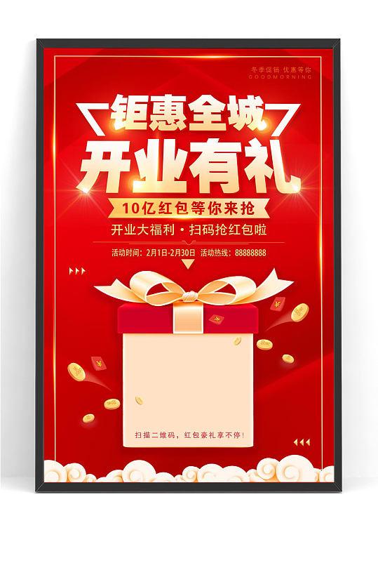 开业大吉周年庆倒计宣传海报-众图网