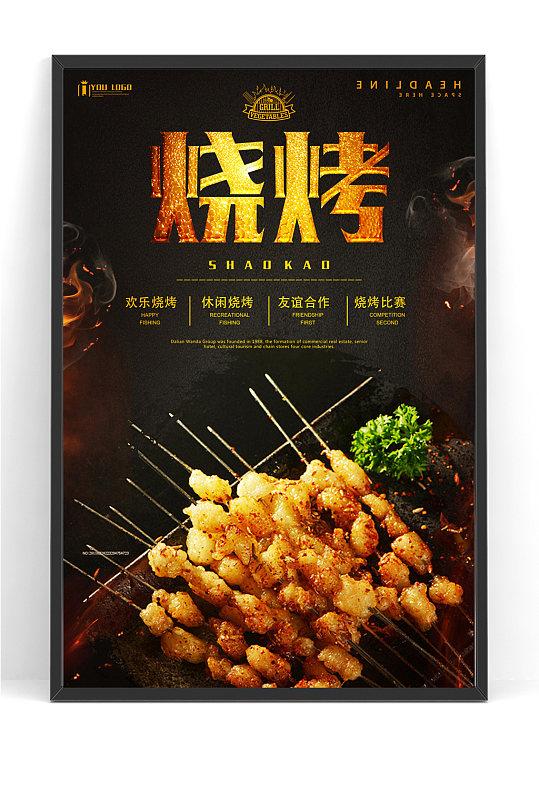 烤肉烧烤店海报-众图网