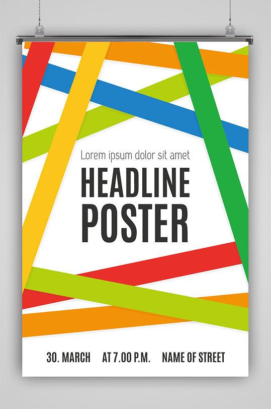 炫彩个性线条欧美海报设计单页-众图网